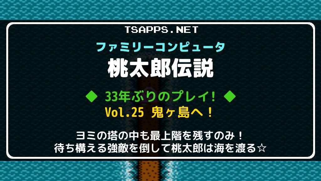 桃太郎伝説 徹底プレイ日記 Vol.25