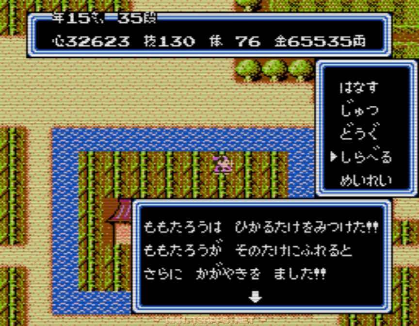 家の裏にある竹林を調べると勇気の剣を発見