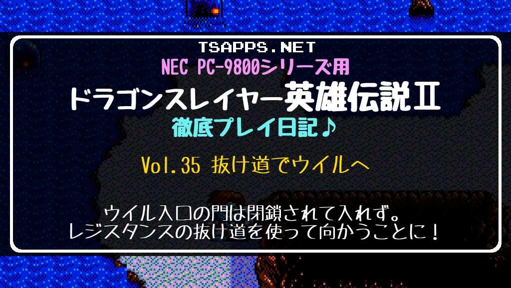 ドラゴンスレイヤー英雄伝説2 徹底プレイ日記 Vol.35