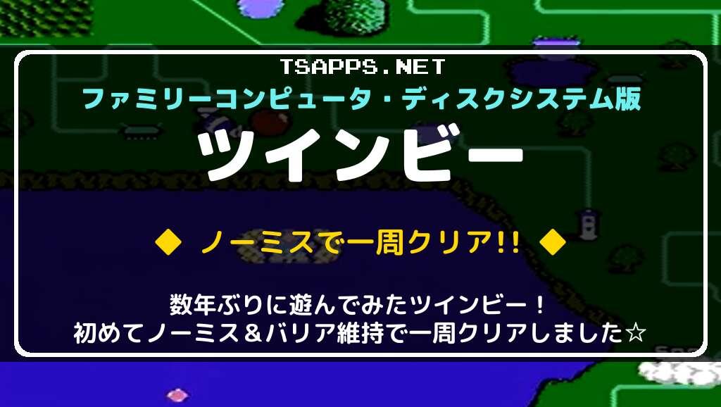 ファミコンディスク版ツインビー ノーミス一周クリア動画