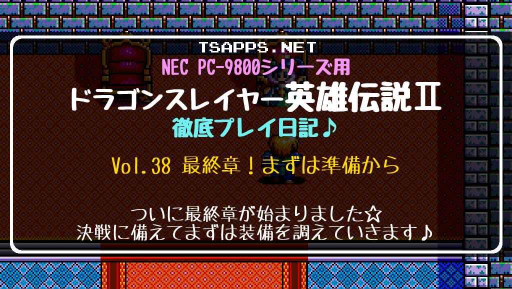 ドラゴンスレイヤー英雄伝説2 徹底プレイ日記 Vol.38