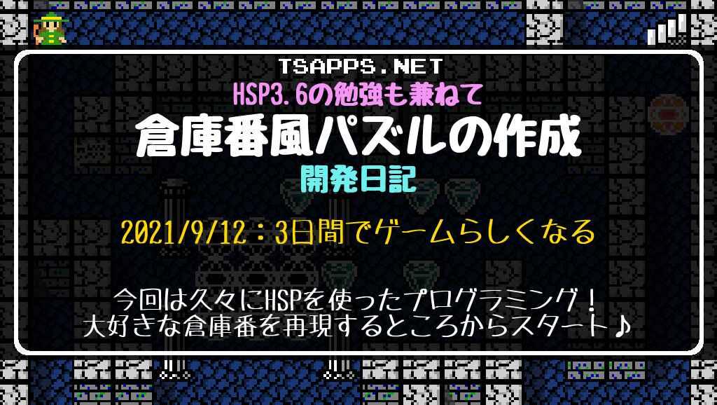 HSP3.6で倉庫番風パズルゲームの作成