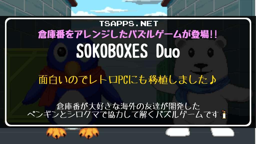 倉庫番をアレンジしたパズルゲーム・SOKOBOXES Duoを紹介!