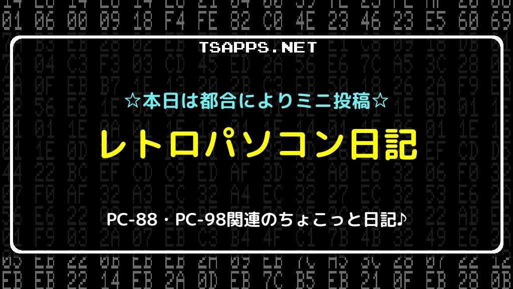 ミニ投稿☆レトロパソコン日記
