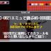 PC-9821エミュレータで遊ぶMS-DOS環境☆昔愛用していた懐かしのソフトたち