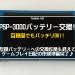 PSP-3000バッテリー交換!☆互換バッテリーへの交換作業も終えて、ゲームプレイ日記の作成準備完了♪